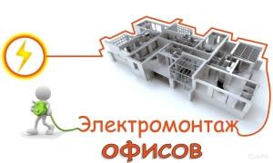 Электромонтажные работы в офисных помещениях