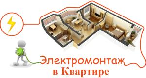 Электромонтажные работы в квартире, услуги электрика в квартире